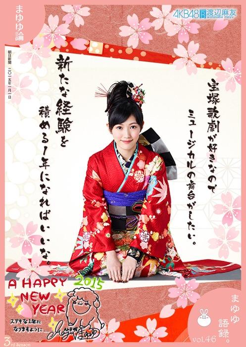 mayuyu-ron_46