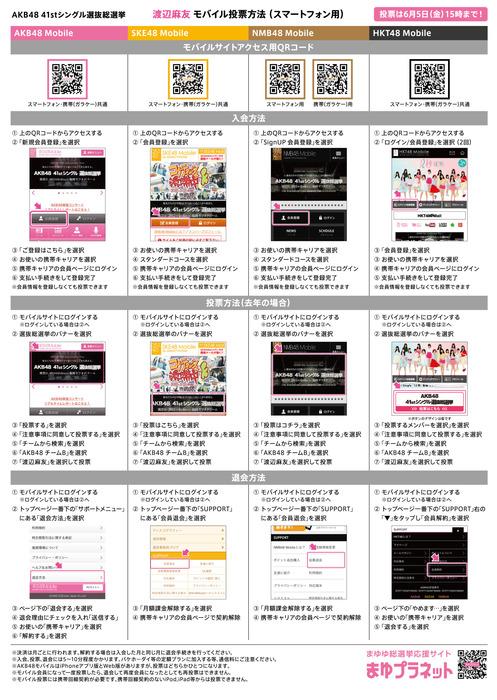 mobile_vote_print-2043x2880