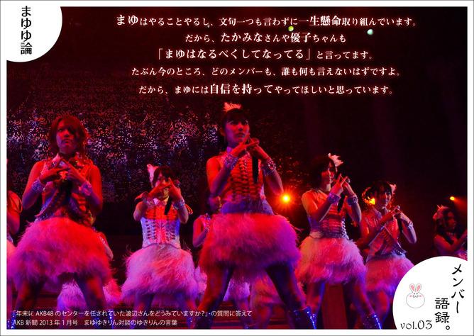 mayuyu-ron_m03