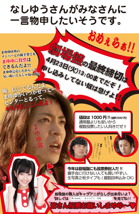mayuyu_poster_037