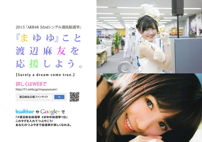 mayuyu_poster_029