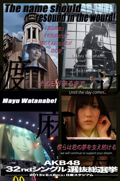 mayuyu_poster_022