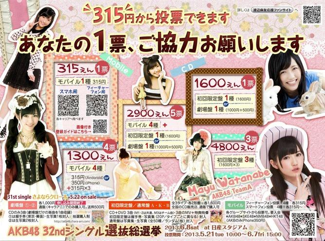 mayuyu_poster_048