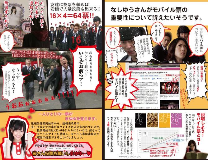mayuyu_poster_051