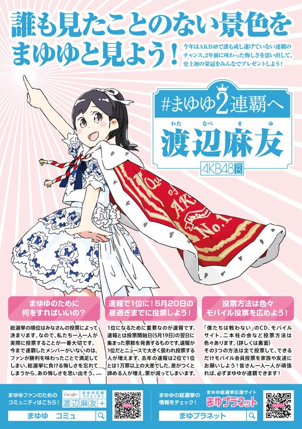 渡辺麻友+総選挙2015_印刷用表