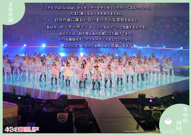 mayuyu-ron_25
