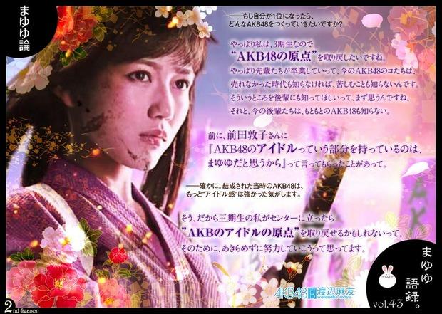 mayuyu-ron_43