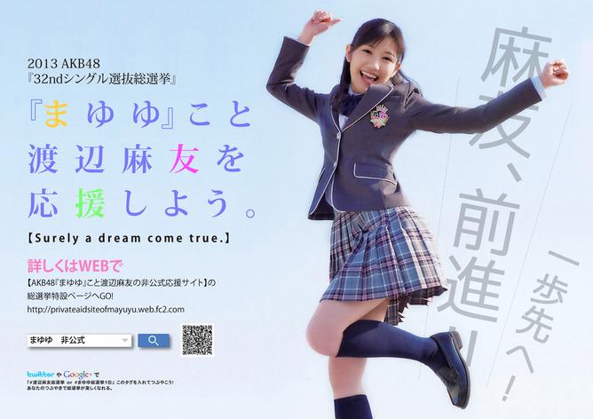 mayuyu_poster_045