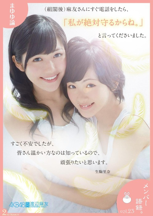 mayuyu-ron_m23