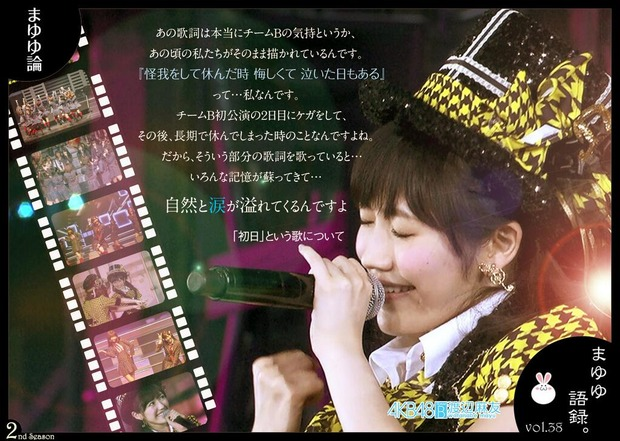 mayuyu-ron_38