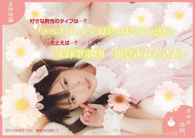 mayuyu-ron_20