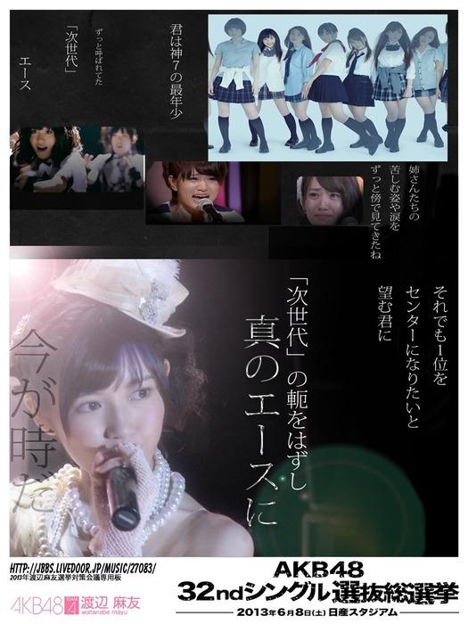 mayuyu_poster_004