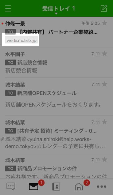 受信_モバイル