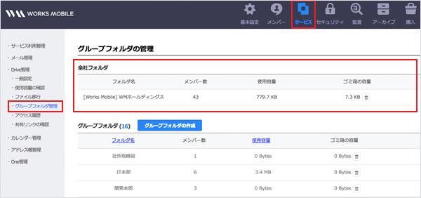 mention_folder_1