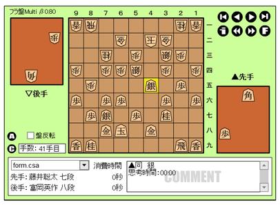 c1藤井41手目45同銀