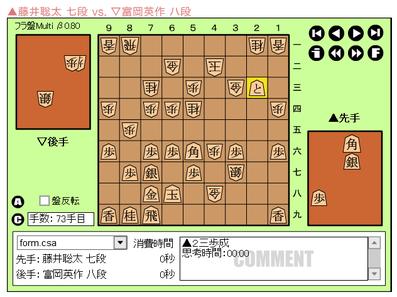 c1藤井73手目23歩成