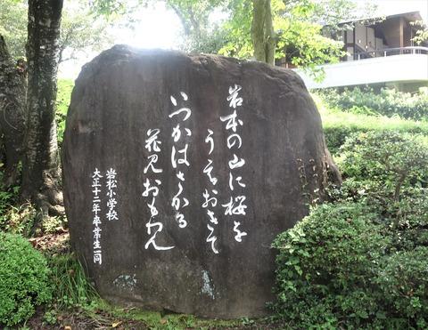 岩本山公園歌詞