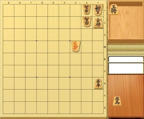 中田7手詰め8.1-1