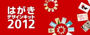 はがきデザインキット2012