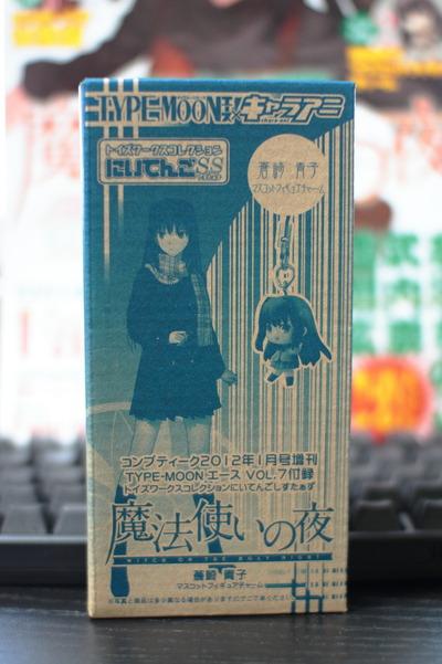 蒼崎青子 マスコットフィギュアチャーム