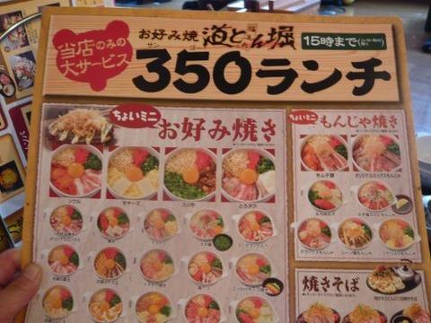 350円 ランチ お好み焼き