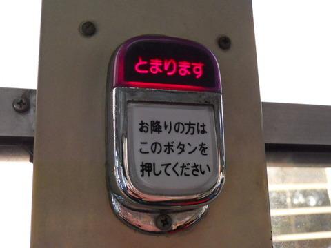 バス 停車ボタン