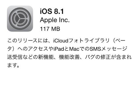 ios81_20141021_100