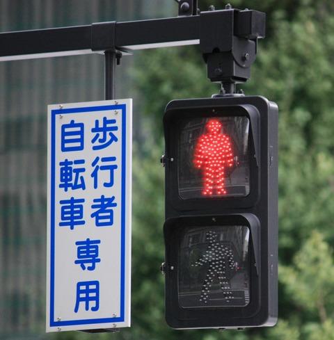 横断歩道 信号 赤