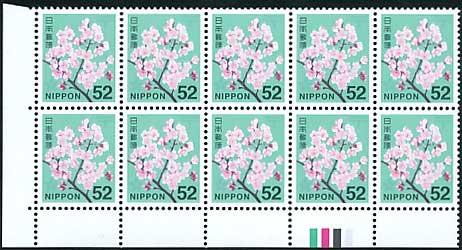 切手 52