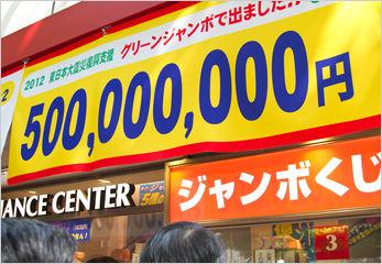 5億円 宝くじ