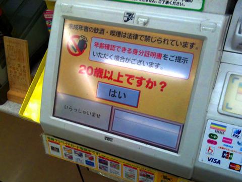 ノンアルコールビールを買ったら年齢確認ボタン押させれた