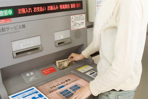ATM 引き出し
