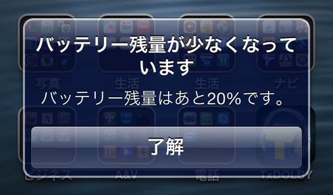 iphone 20%