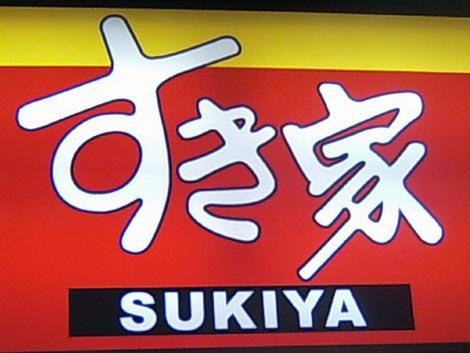 sukiya01
