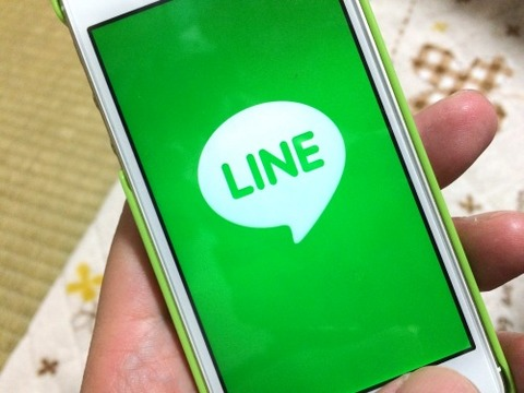 LINE iphone