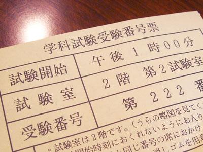 免許 学科試験