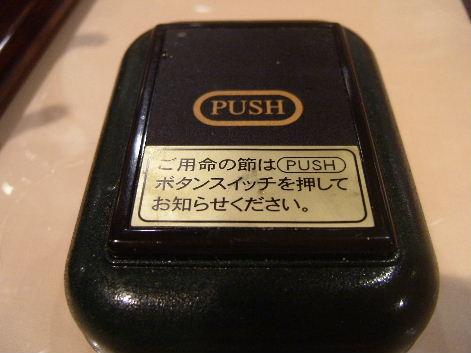 呼び出しボタン