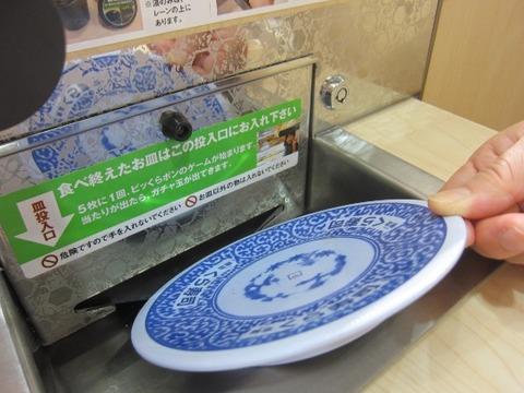 くら寿司 皿