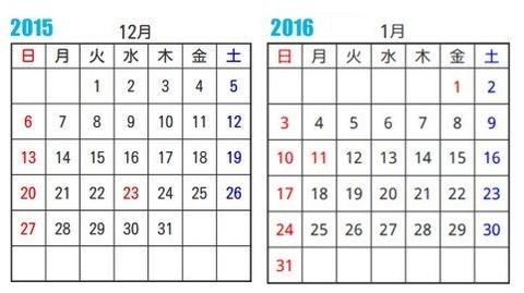 年末年始 201516 カレンダー