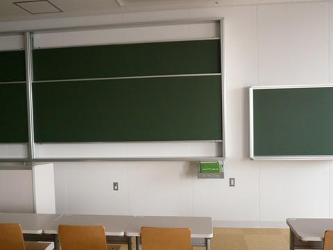 黒板 大学