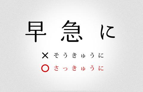 早急 漢字