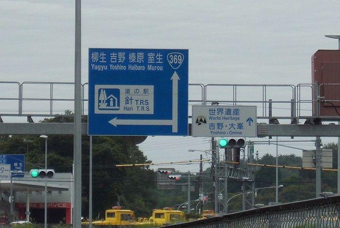 飛びだしゃいい : 近畿の道の駅...