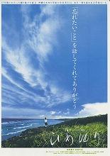 長編ドキュメンタリー「ひめゆり」