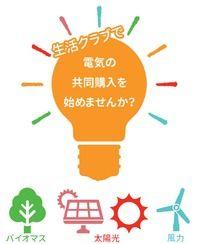 energy3-thumb-200x244-73852
