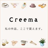 creema02