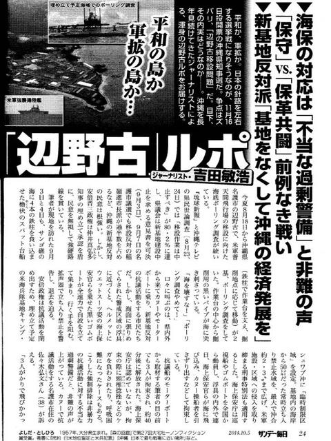サンデー毎日-吉田敏浩さん辺野古ルポ2014-10-5_ページ_1