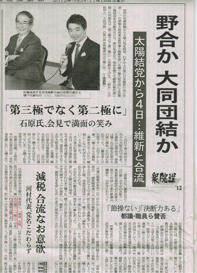 大同団結運動 - JapaneseClass.j...