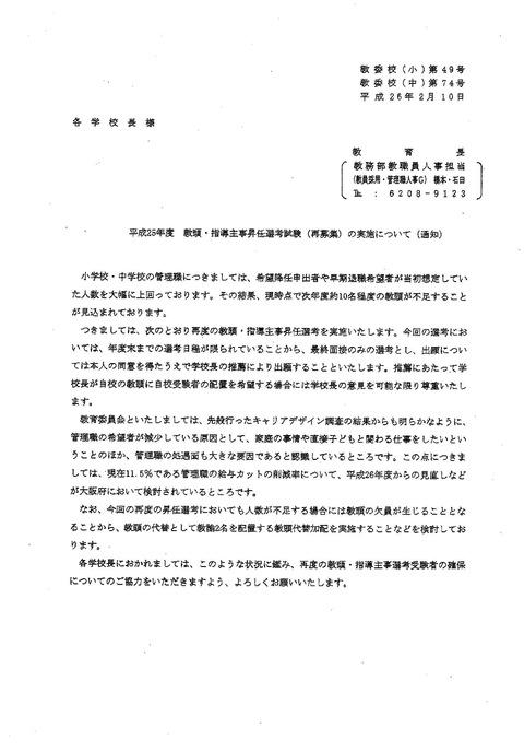 大阪市教委「教頭再募集」通知('14 2/10付)_ページ_1