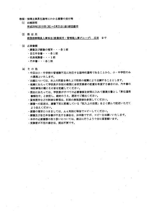 大阪市教委「教頭再募集」通知('14 2/10付)_ページ_2
