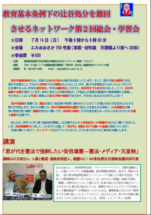 7月14日Tネット総会チラシ
